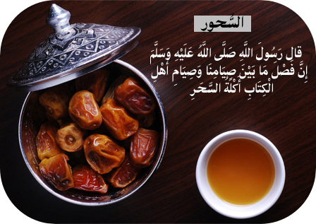 As souhour : Le repas pris à la fin de la nuit, avant la prière de l'aube