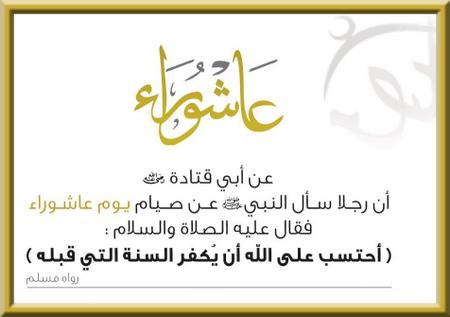 Jeûner le 9ème et 10ème jour du mois de muharam (عاشوراء)