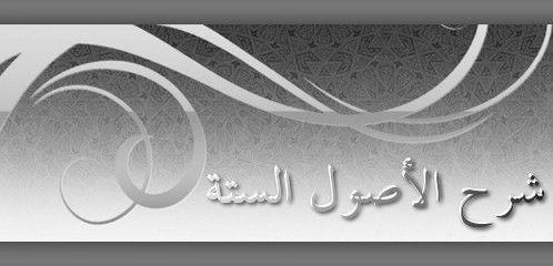 Explication des 6 fondements - al-oussoul as-sitta - الأصول الستة (audio)