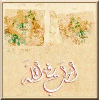 Les effets de l'amour en islam
