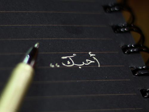 Et l'amour en Allah entre nous … ?