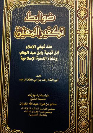 Avertissement contre le livre «Dawâbit at-Takfir al-Mu'ayyin - ضوابط تكفير المعين» (audio)