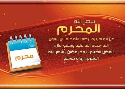 Le jugement concernant le jeûne du mois d'Allâh El-Mouharram