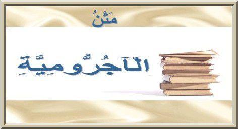 Recueil d'al-ajroumiya - متن الآجرومية (dossier-audio)