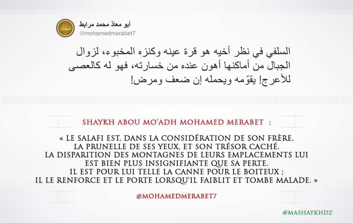 Le salafi est, dans la considération de son frère, la prunelle de ses yeux et son trésor caché