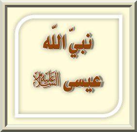 La croyance sur 'Issa عليه السلام (Jésus)