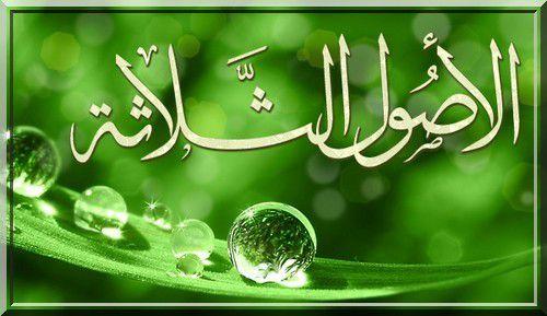 Les 3 principes fondamentaux et leurs preuves - الاصول الثلاثة - Al-oussoul at-thalatha (dossier)