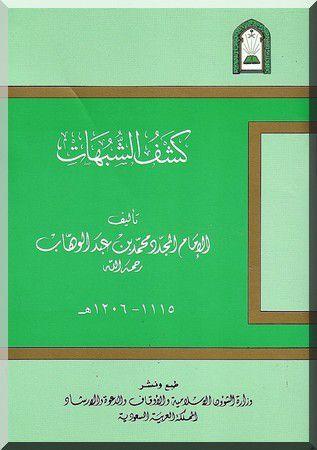 «Kashf ash-shoubouhaat» - Dissiper l'équivoque au sujet du tawhid (audio-dossier)
