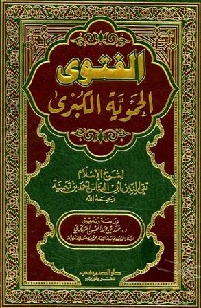 Charh al-fatwa al-hamawiyyah al-koubra - شرح الفتوى الحموية الكبرى (dossier-audio)
