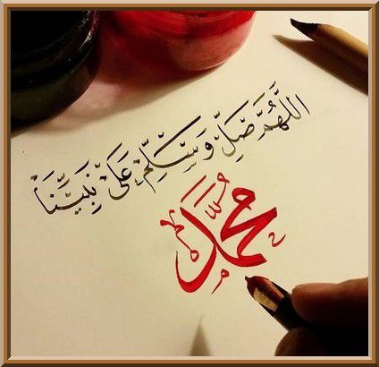 La légitimité de prier et de saluer le prophète صلى الله عليه وسلم
