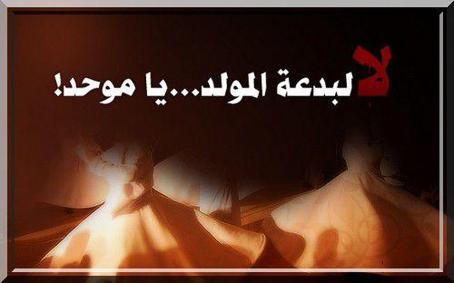 La commémoration de la naissance du Prophète Mohamed صلى الله عليه وسلم