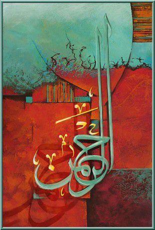 Le parti du Tout-Miséricordieux - حزب الرحمن - Hizbou Ar-Rahmân