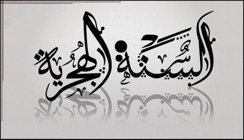 Se souhaiter la nouvelle année hégirienne - العام الهجري الجديد (audio)