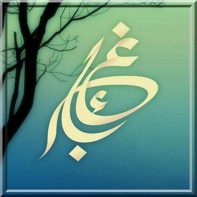 Citation faussement attribuée à Cheikh Al-Albany