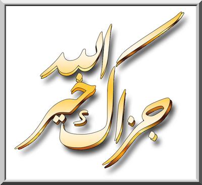 Dire «Qu'Allâh te récompense en bien - JazâkaLlâhou khayra» ou dire «Qu'Allâh te récompense par 1000 biens - JazâkaLlâhou alfa khayri» (audio-vidéo)