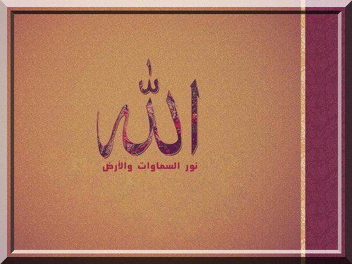 N'aimes pas celui qui n'aime pas Allâh