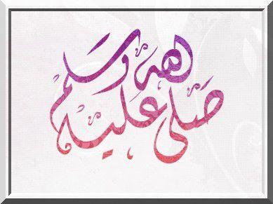 Est-il permis d'abréger la salutation sur le Prophète صلى الله عليه وسلم ? (audio-vidéo)
