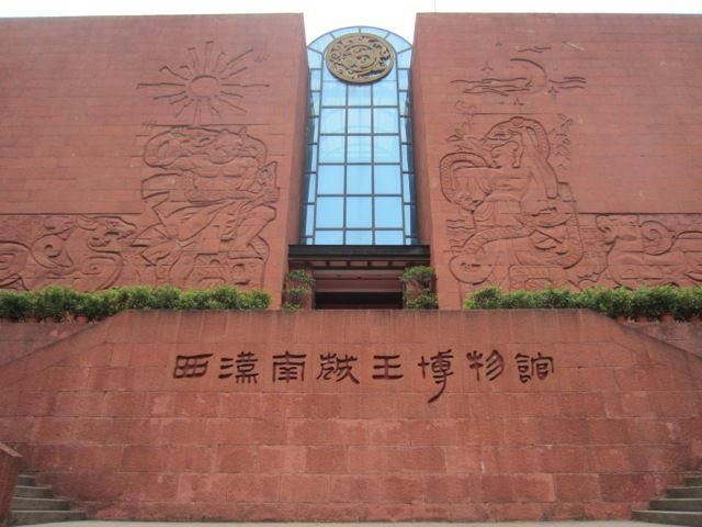 the Museum of the Nanyue King of Western Han Dynasty