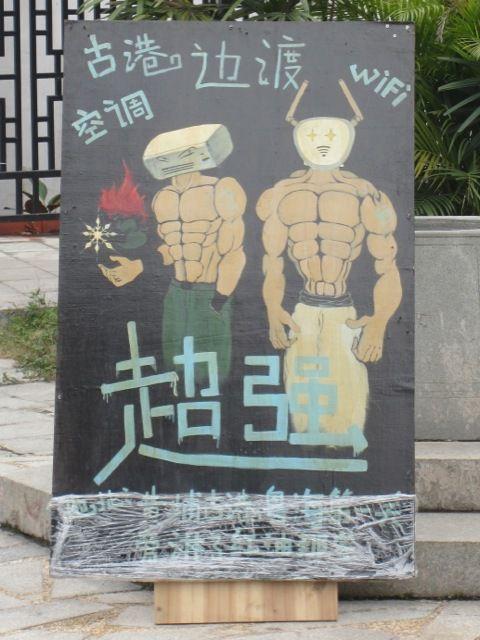 """panneau pour une gargote qui vante sa clim' (tete du personnage de gauche) et son wifi (tete du personnage de droite) """"super puissants"""""""