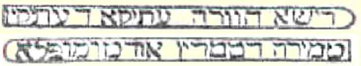 Est-ce de l'Hébreu pour Vous?