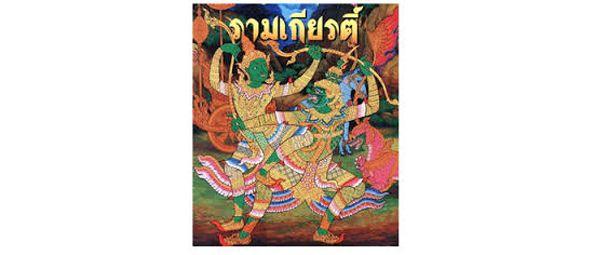 R4. « Les Liens qui unissent les Thaïs, Coutumes et culture »