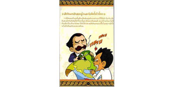 204 - LA QUESTION DES FRONTIÉRES DE LA THAILANDE AVEC L'INDOCHINE FRANÇAISE.