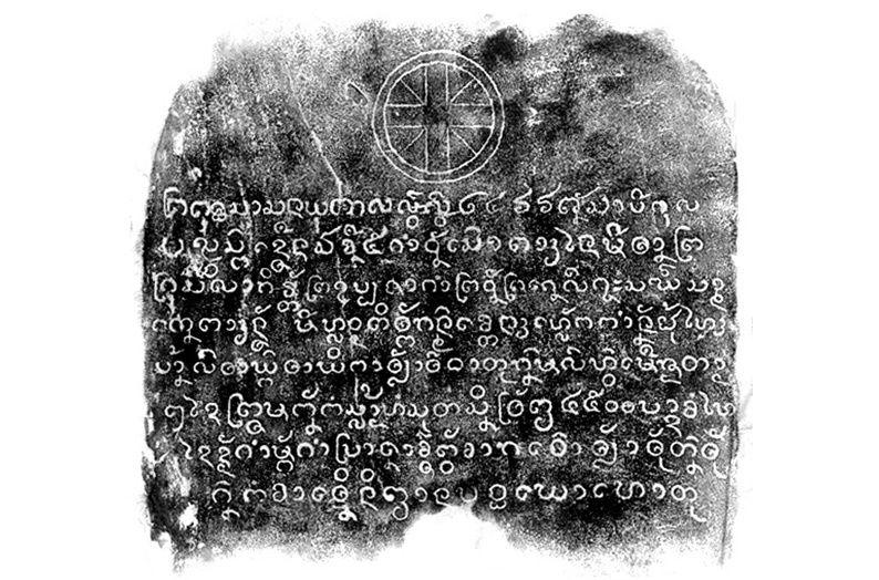 RH 9 - DE LA DIFFICULTÉ D'ÉCRIRE L'HISTOIRE  DU ROYAUME DE SUKHOTAI.
