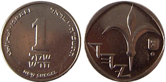 L'élégante pièce de un shekel (codée ILS dans la norme ISO 4217)
