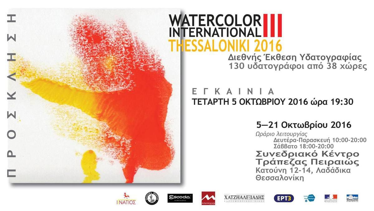 IIIe biennale internationale d'aquarelle de Thessaloniki