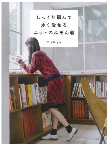 Livre tricot de Michiyo : sortie le 19/09/15