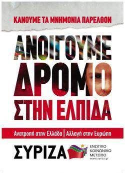 Le programme électoral de Syriza