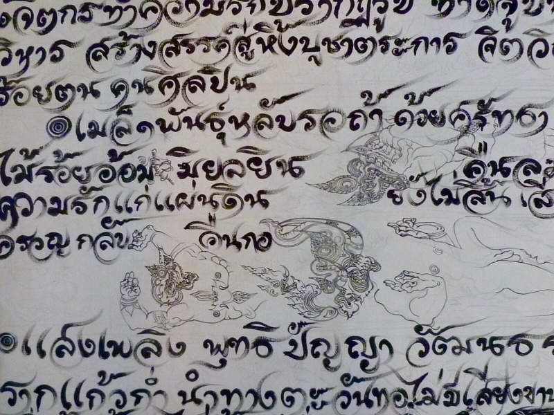 Baan Si Dum - Chiang Rai