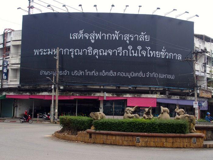 bye Lampang