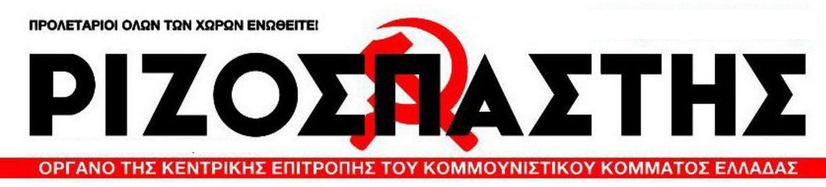 Le Parti communiste de Grèce (KKE) dénonce le social-impérialisme du PCF !