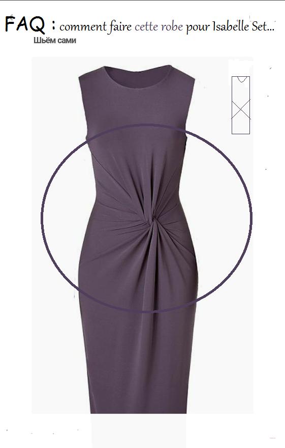 FAQ : comment faire cette robe &quot&#x3B;Drapé retourné&quot&#x3B; pour Isabelle Set...