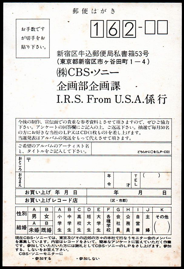 Kickin' back to the future - I.R.S Records compilation from U.S.A - japan - 1987