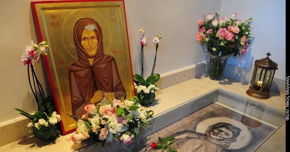 Une sainte orthodoxe contemporaine - Sainte Sophie de Kleisoura