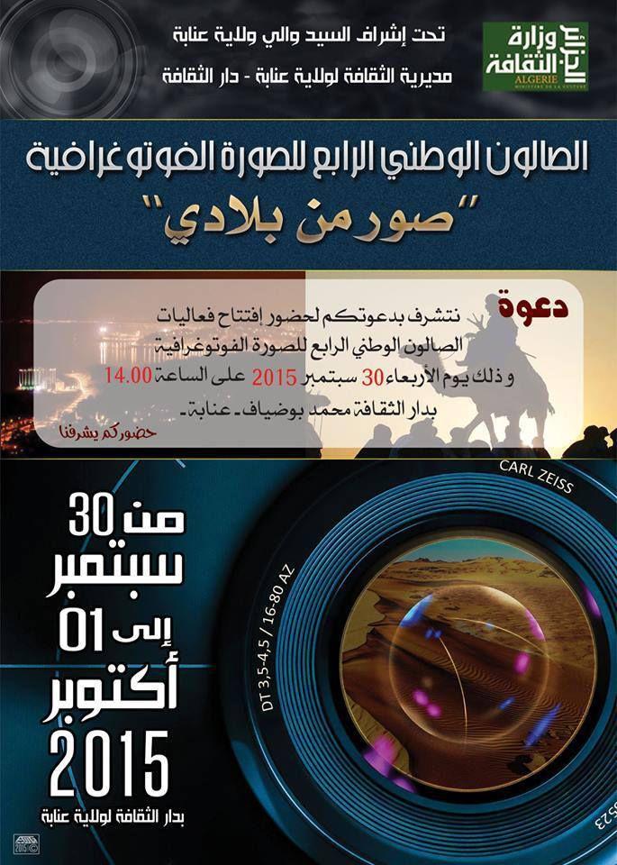Nous souhaitons de tout cœur la consécration de notre jeune talent Hamza au 4 ème salon national de la Photographie de Annaba&#x3B; Ne reviens pas sans un PRIX , HAMZA !