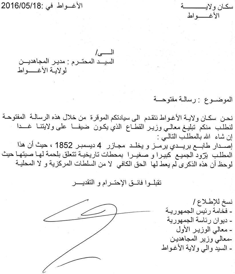 ّنص الرسالة الموجهة إلى مدير المجاهدين من سكان الاغواط