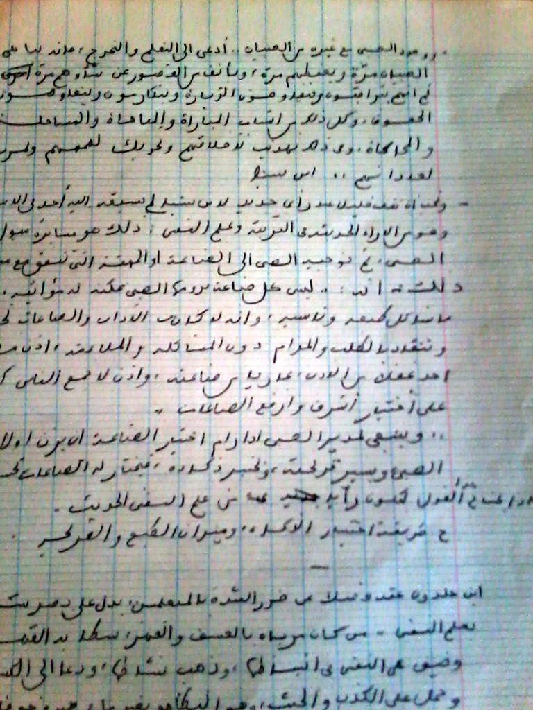 تقارير التفتيش التي كان يقوم بها المرحوم الشيخ أبو بكر الحاج عيسى