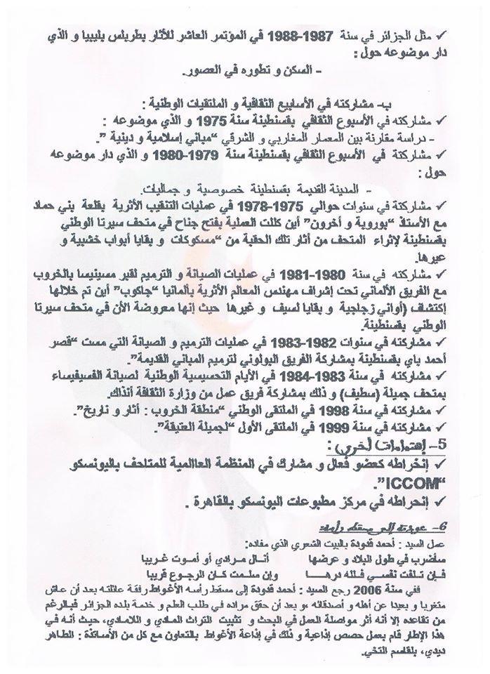 السيرة الذاتية للمرحوم الاستاذ أحمد قدودة - تابع-