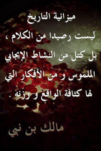 من أقوال المفكر  مالك بن نبي رحمه الله
