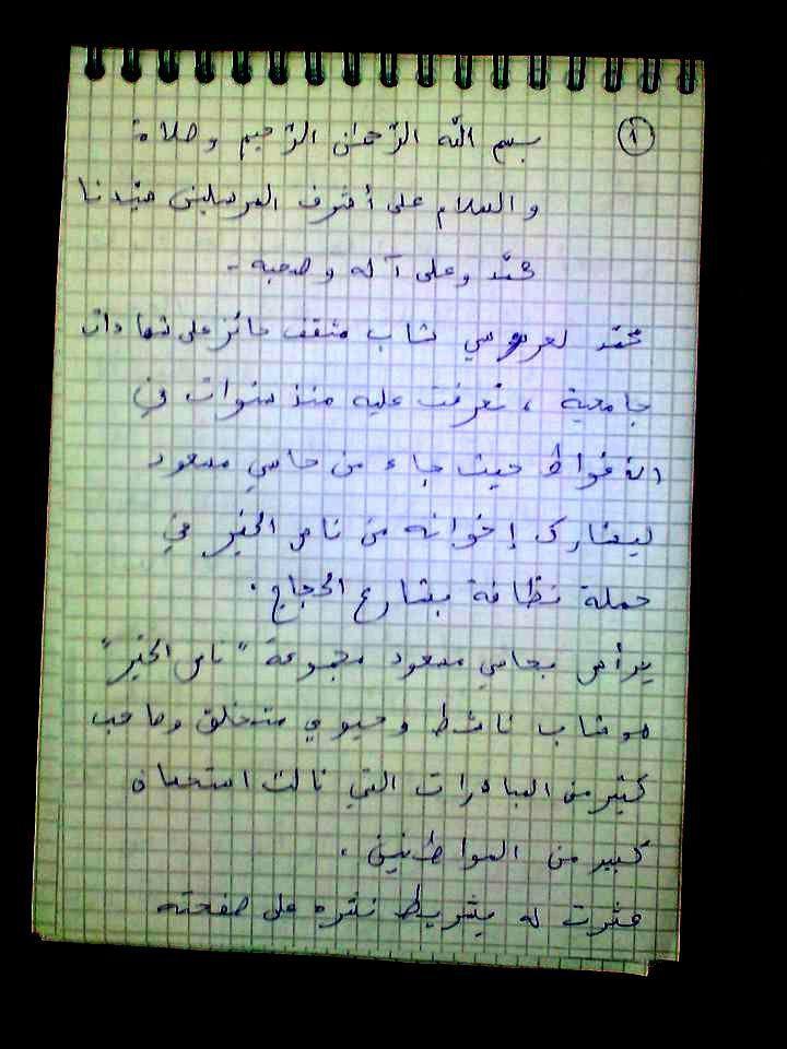 رسالة قيمة و مؤثرة - اغيثوا الشباب (كلمة محمد لعروسي