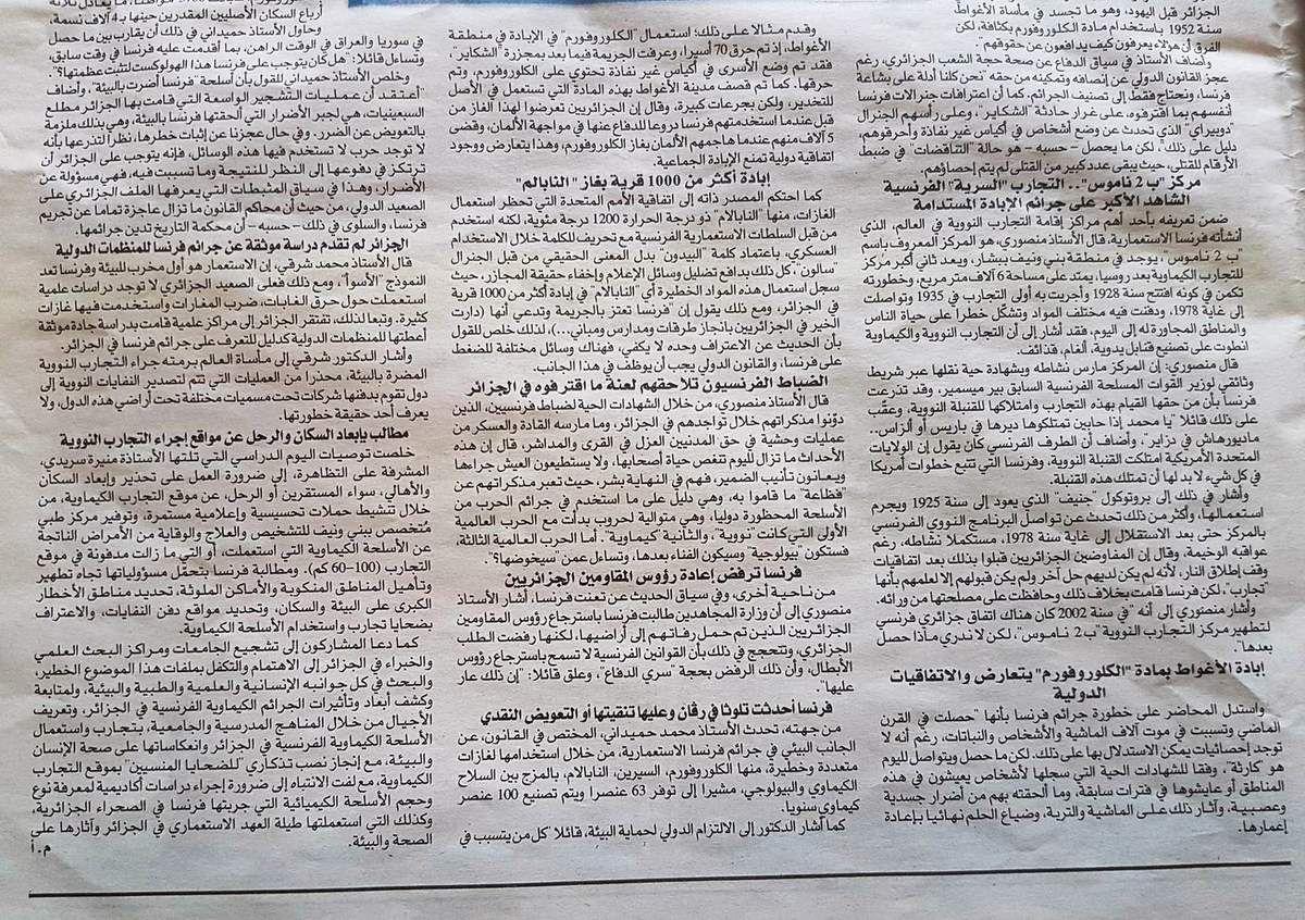 هولوكوست الجزائر -يومية الخبر- من إرسال الصديق جمال سكحال
