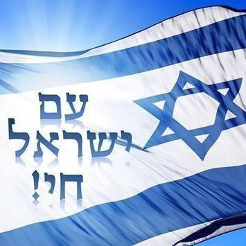 AM ISRAEL HAI  -  QUE LE PEUPLE D ISRAEL VIVE !