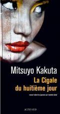 La Cigale du huitième jour*** de Mitsuyo Kakuta