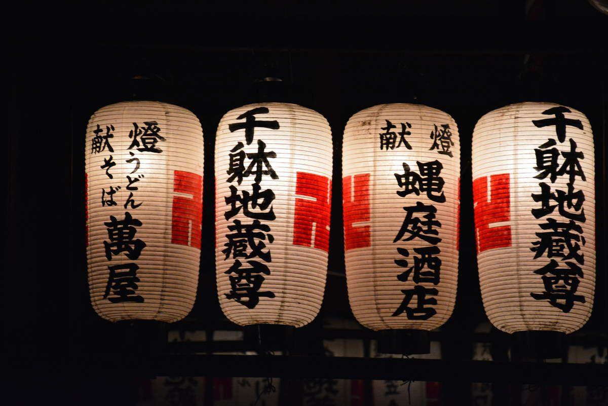 Kyoto - Couleurs du Japon