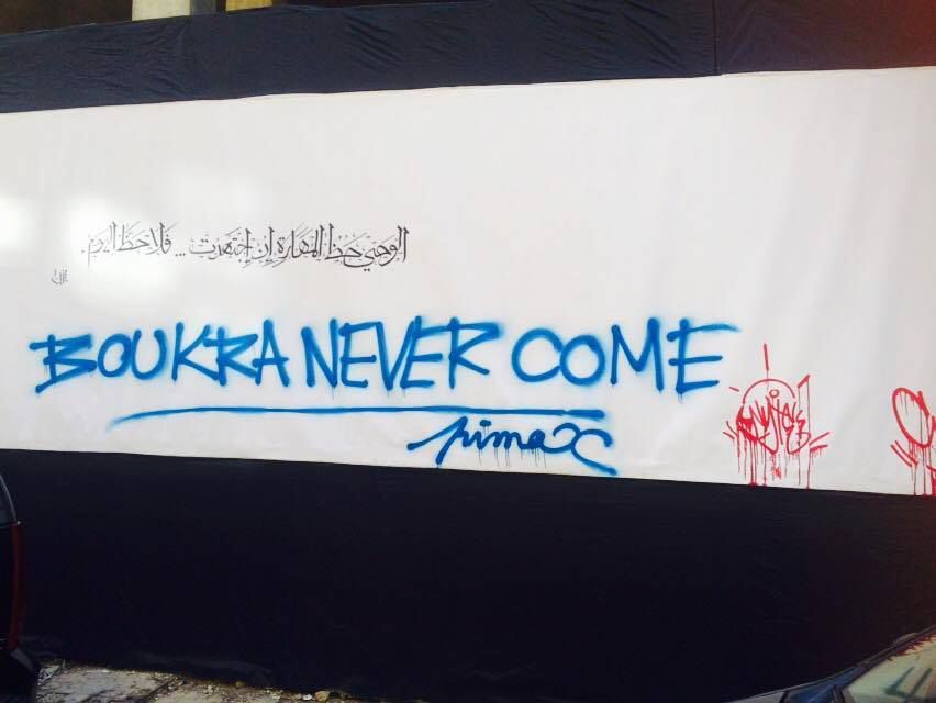 """Comme un cri du coeur, un carpe diem à la sauce libanaise """"Boukra never comes"""" avec oubli du s. Demain ne vient jamais. Photo ©Pimax"""