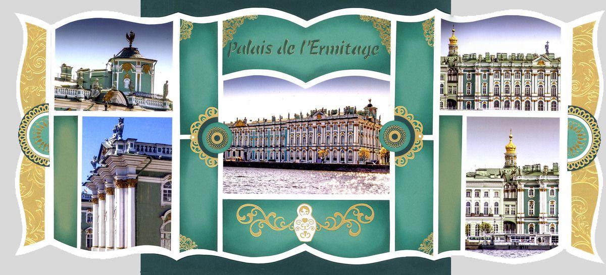 Le Palais de l'Ermitage