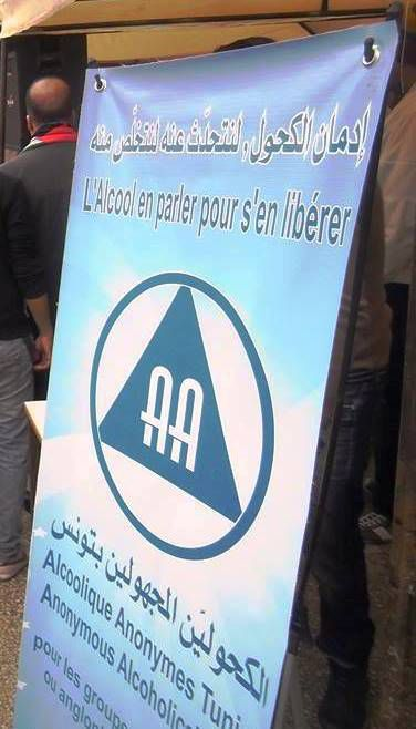 ALCOOLIQUES ANONYMES TUNISIE